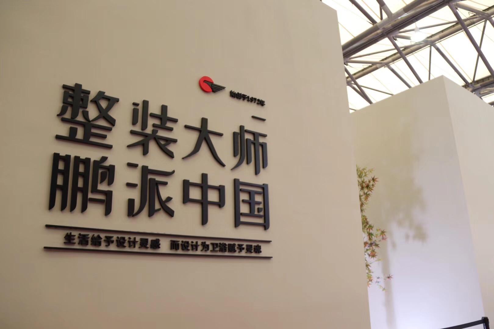 东鹏整装卫浴E1C15,整装大师,鹏派中国,快来体验整装艺术之旅。