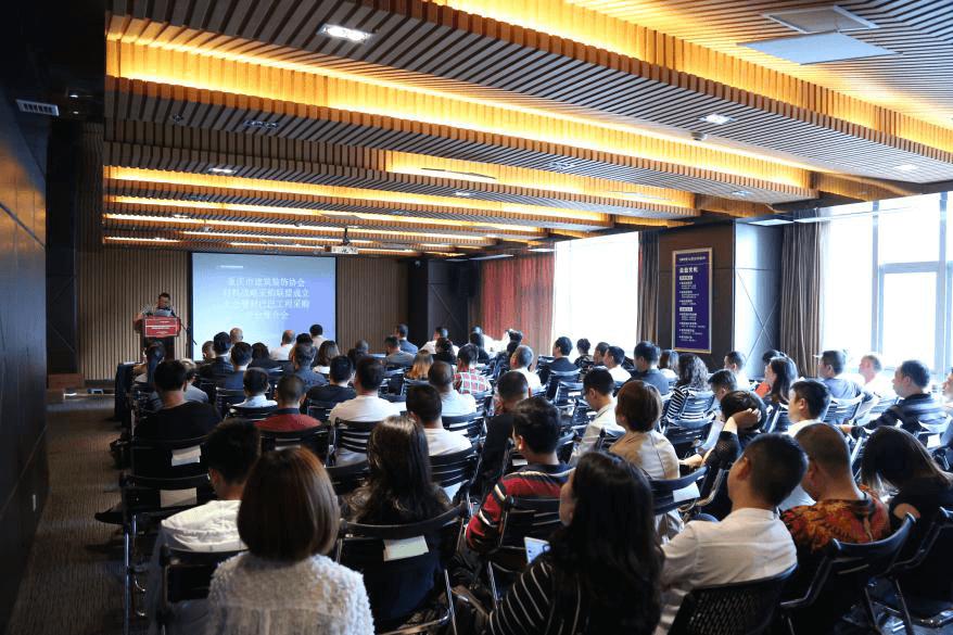 重庆市建筑装饰协会材料战略采购联盟成立大会召开.png