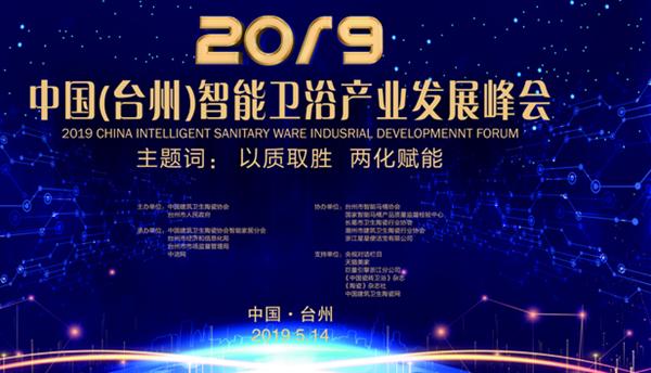 1  2019中国台州智能卫浴发展峰会.png