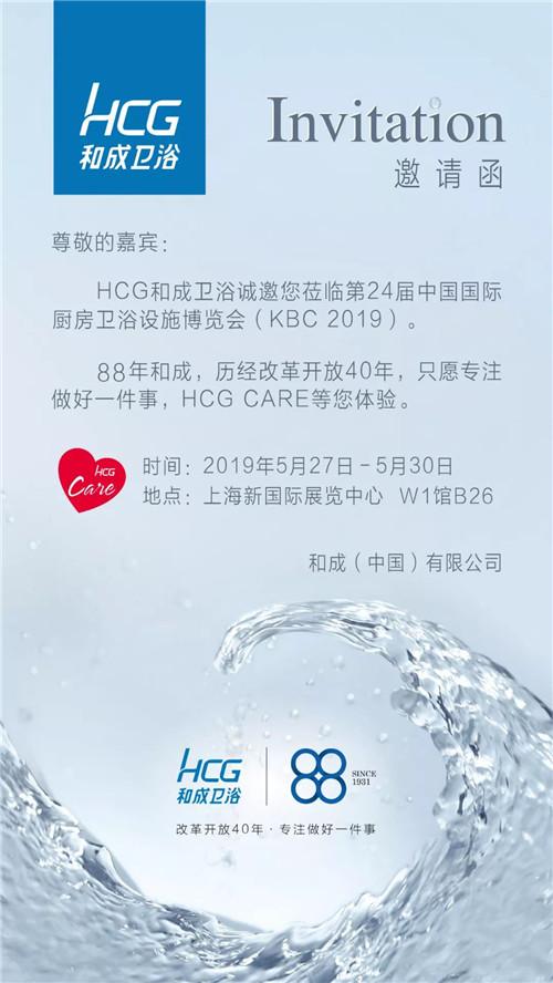 InvitationHCG»¶ÓÄúÝ°ÁÙ KBC 201931.jpg