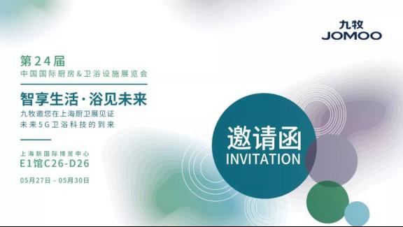 看国货第一品牌九牧,如何抢占2019上海厨卫展C位993.jpg