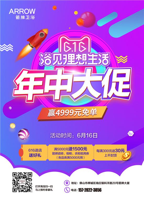箭牌卫浴616大促海报.jpg