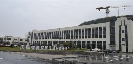 喜尔康国际智能家居生产基地.jpg