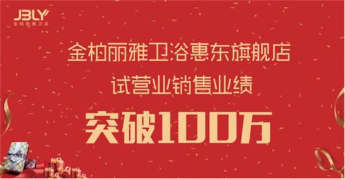 惠及全民・盛装启航丨金柏丽雅卫浴惠东旗舰店隆重开业(1)161.jpg