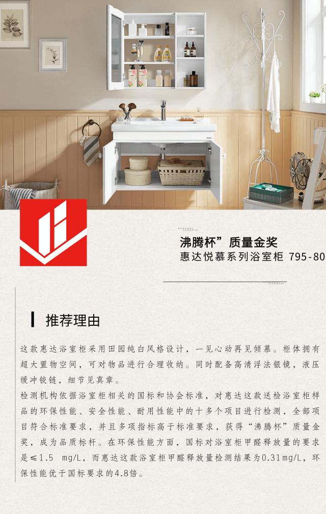 惠达悦慕浴室柜.png