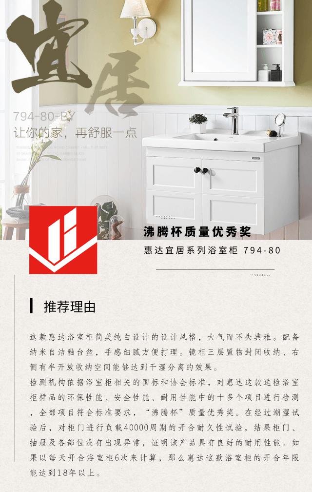 惠达宜居浴室柜.png