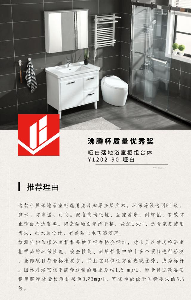 卡贝浴室柜.png