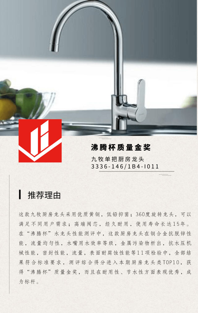 九牧厨房龙头.png