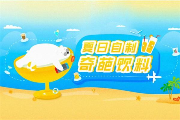 summer_drink_1400x850_d2-666x404.jpg