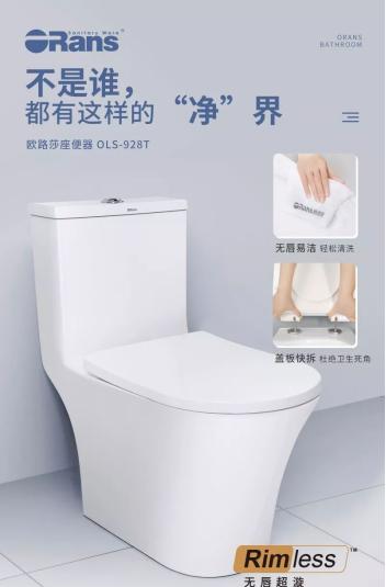 """欧路莎OLS-928T马桶让卫浴空间更""""易洁""""(1)261.png"""