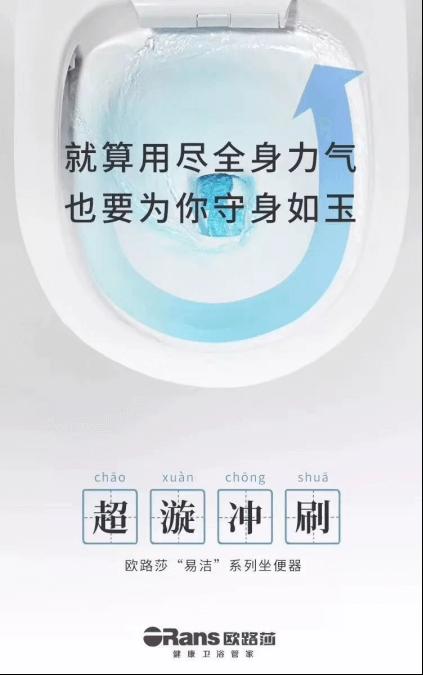 """欧路莎OLS-928T马桶让卫浴空间更""""易洁""""(1)750.png"""