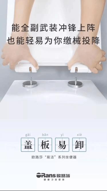 """欧路莎OLS-928T马桶让卫浴空间更""""易洁""""(1)1017.png"""