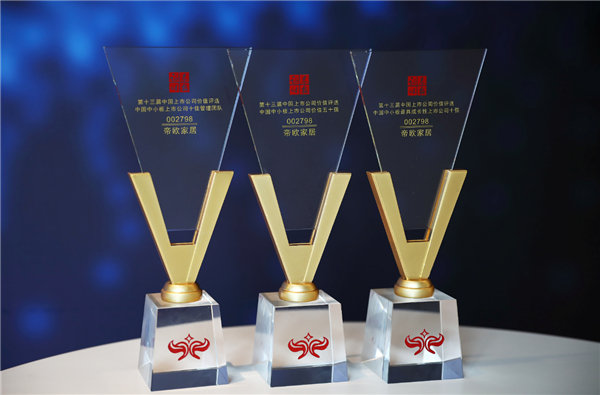 帝歐家居榮膺中國上市公司價值評選4項大獎!