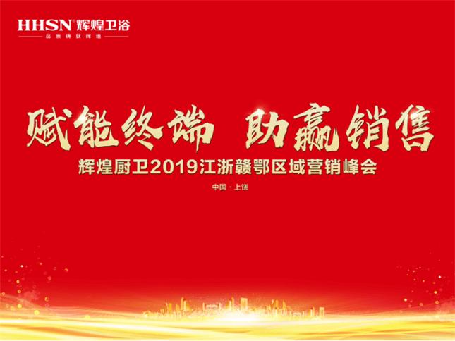 辉煌厨卫2019江浙赣鄂十一营销峰会通稿 2019-8-29(1)(2)555.png
