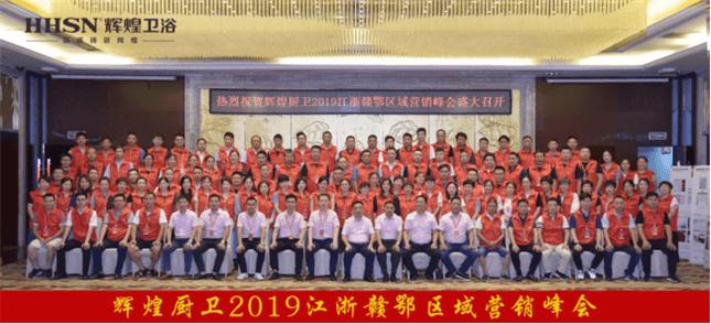 辉煌厨卫2019江浙赣鄂十一营销峰会通稿 2019-8-29(1)(2)1603.png