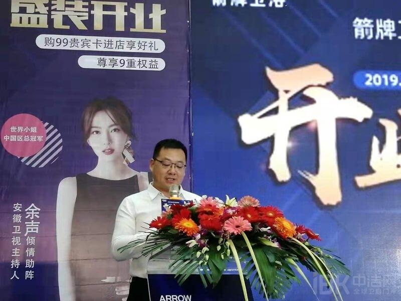 樂華家居集團副總經理盧金輝.jpg
