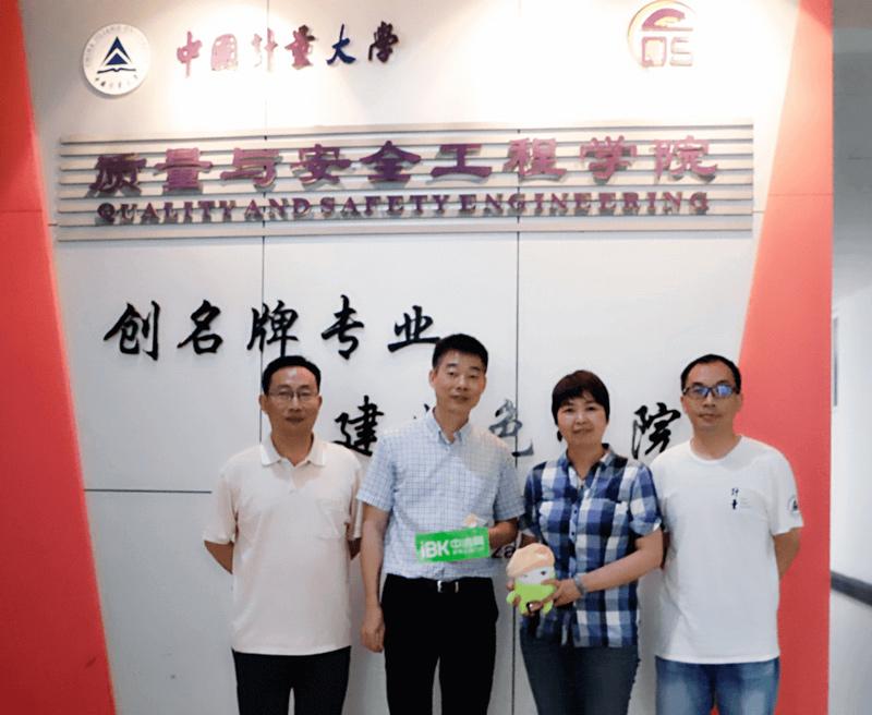 中洁网总裁刘伟艺到中国计量大学质量与安全工程学院拜访交流.jpg