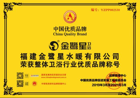 质量创新标兵!金鹭星卫浴助力2019中国卫浴质量大会748.png