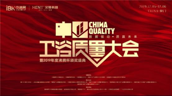 质量守护排头兵!埃飞灵卫浴助力2019中国卫浴质量大会827.png