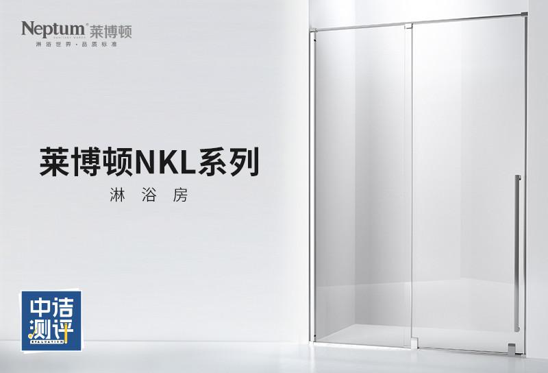 极简是多项技术的高度融合 莱博顿NKL系列淋浴房测评