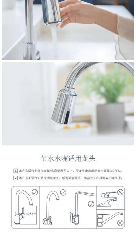 您家厨房的控水神器,一款让普通龙头秒变智能的节水感应水嘴871.png