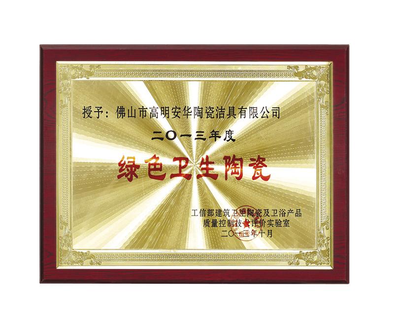 2013年度绿色卫生陶瓷(工信部)(奖牌).jpg