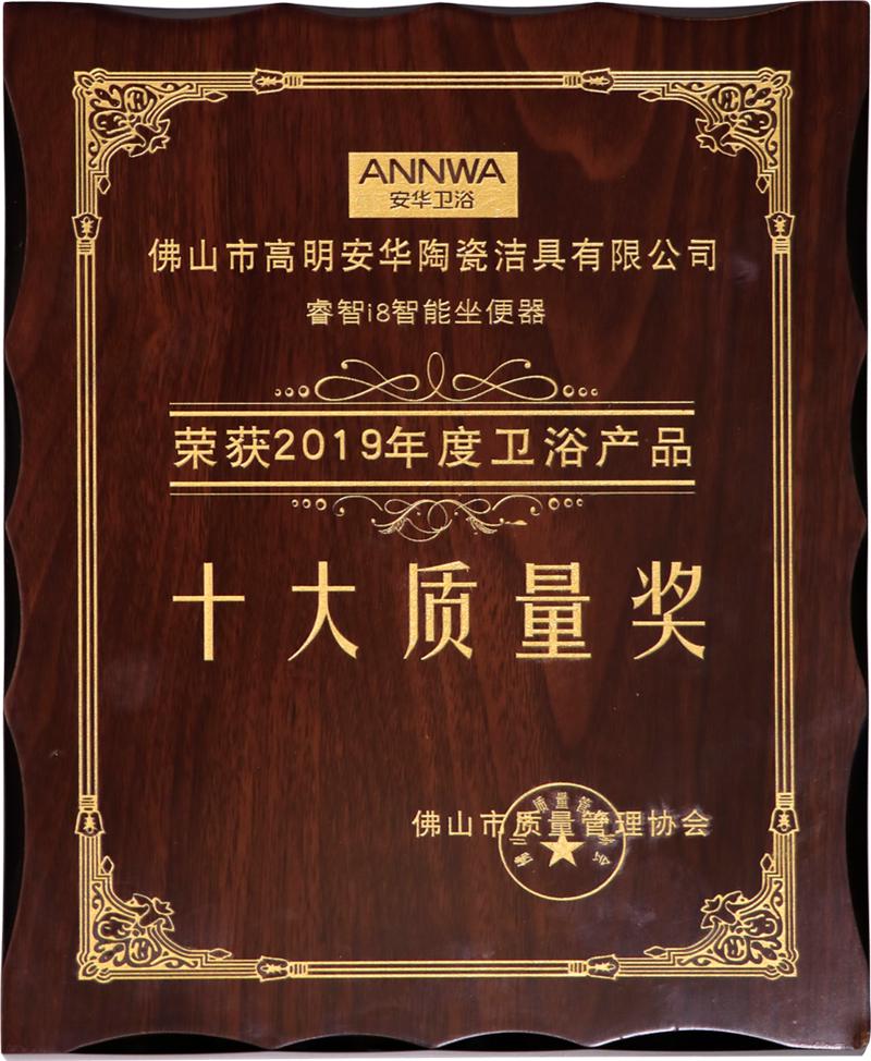 2019年卫浴产品十大质量奖(佛山质量协会)(奖牌).png
