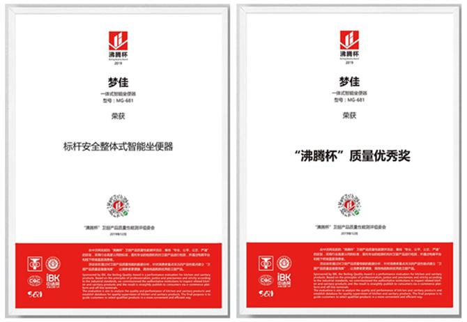 优秀奖证书-梦佳-一体式智能坐便器_副本.jpg