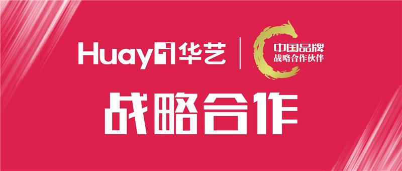 中国品牌战略合作配图2.jpg