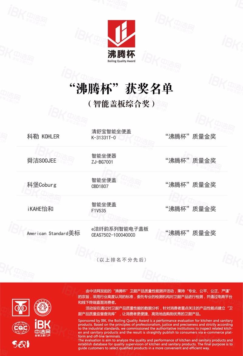 2019沸腾杯-智能盖板-综合奖_副本.jpg