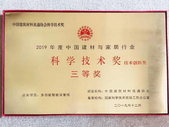 实至名归丨金柏丽雅万博manbetx官网荣获2019年度中国建材与家居行业科学技术奖1.0(1)(1)213.png