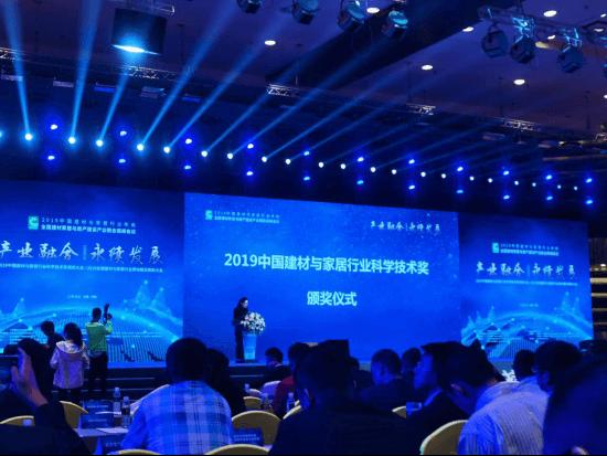 实至名归丨金柏丽雅万博manbetx官网荣获2019年度中国建材与家居行业科学技术奖1.0(1)(1)283.png