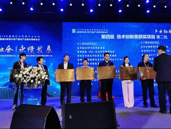 实至名归丨金柏丽雅万博manbetx官网荣获2019年度中国建材与家居行业科学技术奖1.0(1)(1)1195.png