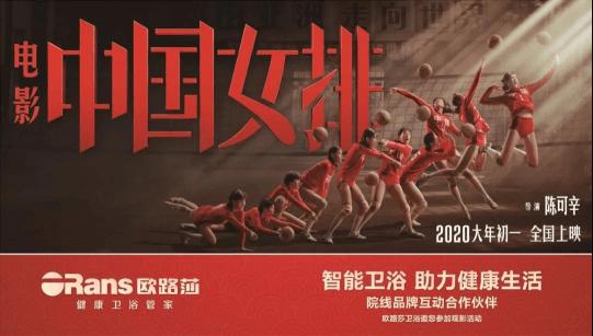官宣:欧路莎卫浴成为《中国女排》院线品牌互动合作伙伴202001161060.png