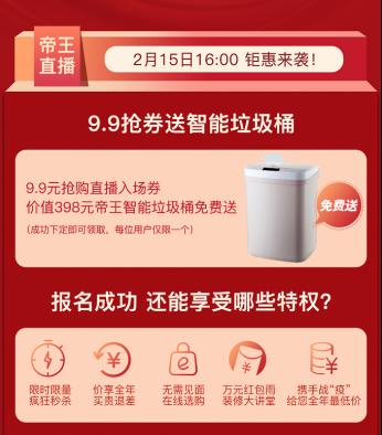 帝王直播促销稿(2.13定稿)366.png