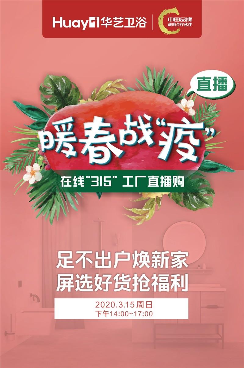 暖春战疫 在线315-新闻宣传图1.jpg