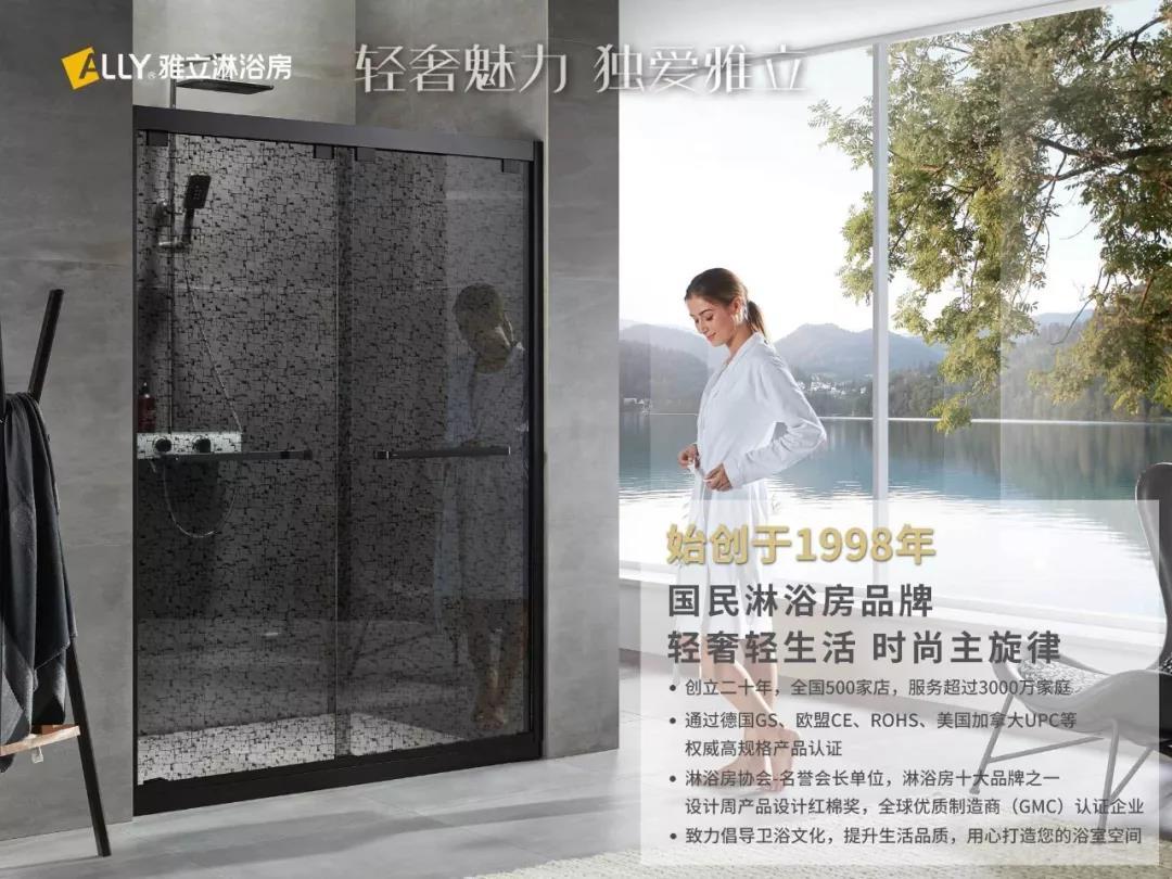 雅立淋浴房配图.jpg
