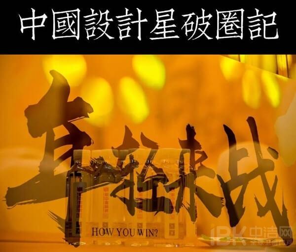 1-中国设计星,年轻来战.jpg
