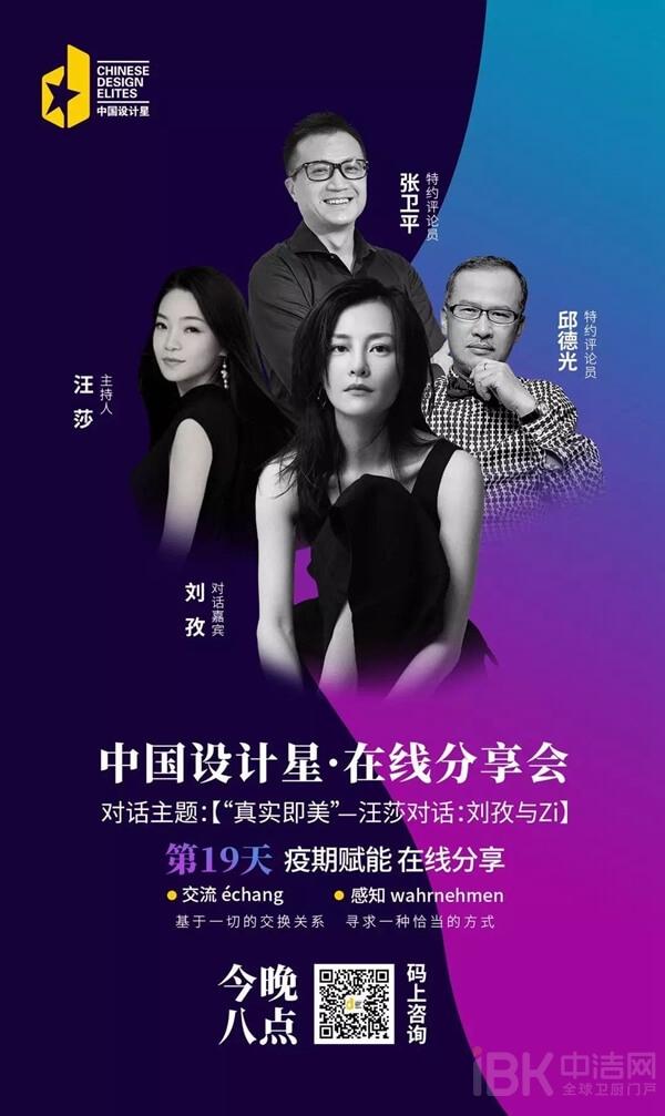 3-29日刘孜分享海报,三大跨界嘉宾助力.jpg