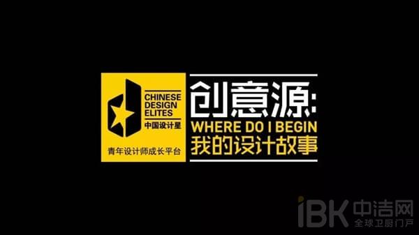 6-中国设计星招募选手.jpg