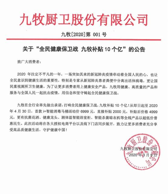 全民健康保卫战 小牧优品补贴1个亿83.png