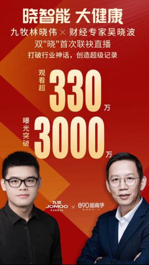 """再创行业神话!""""双晓""""首次跨界直播,为民族卫浴发展探路 94.png"""