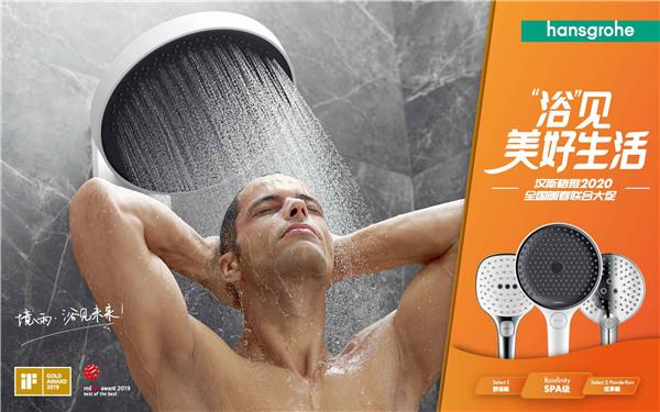 """01 """"浴""""见美好生活,汉斯格雅2020全国暖春联合大促.jpg"""