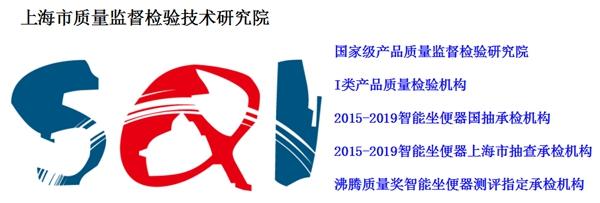 上海市质检院.jpg
