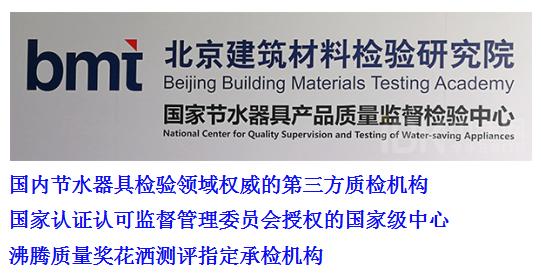 国家节水器具产品质量监督检验中心.jpg