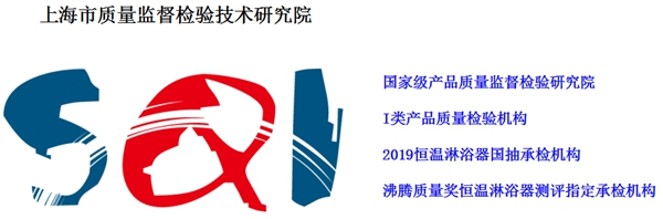 上海质检院.jpg