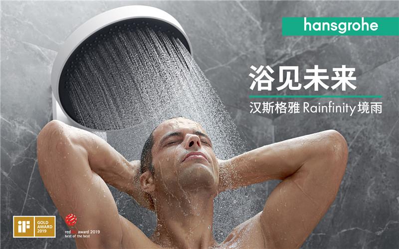 01 汉斯格雅Rainfinity境雨上市——创新表达未来浴室畅想.jpg
