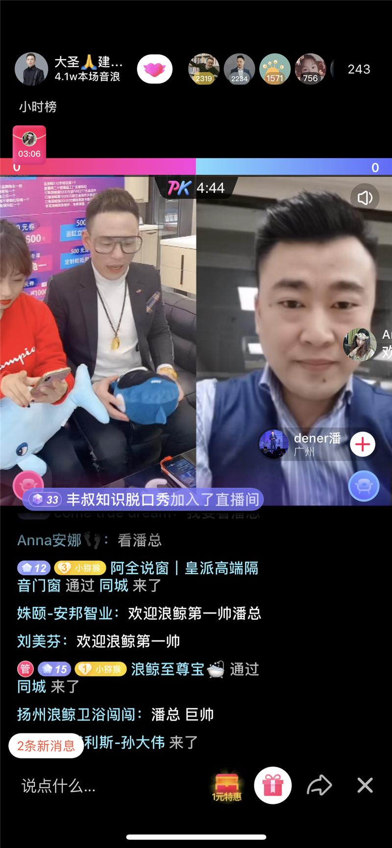 浪鲸卫浴副总裁潘胜良(右一)与扬州浪鲸总经理连麦互动.png