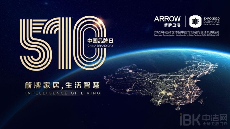 1-510 中国国品牌日.jpg