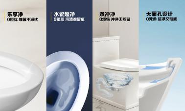 新闻稿_以不断提升的标准定义洁净卫浴新体验_Final844.png